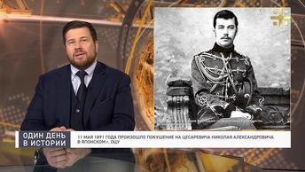 Покушение на цесаревича Николая Александровича в Оцу