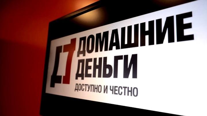 Микрофинансовые аферы на миллиарды рублей: Дело о банкротстве «Домашних денег»