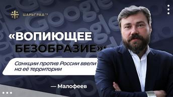 «Вопиющее безобразие»: Санкции против России ввели на её территории