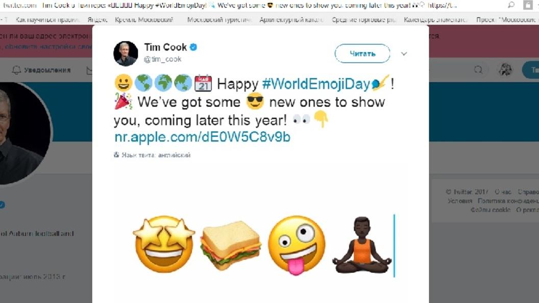 Apple представила новую коллекцию знаков-эмодзи