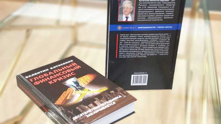 Десятилетняя передышка заканчивается: Валентин Катасонов в новой книге объяснил турбулентность современного мира