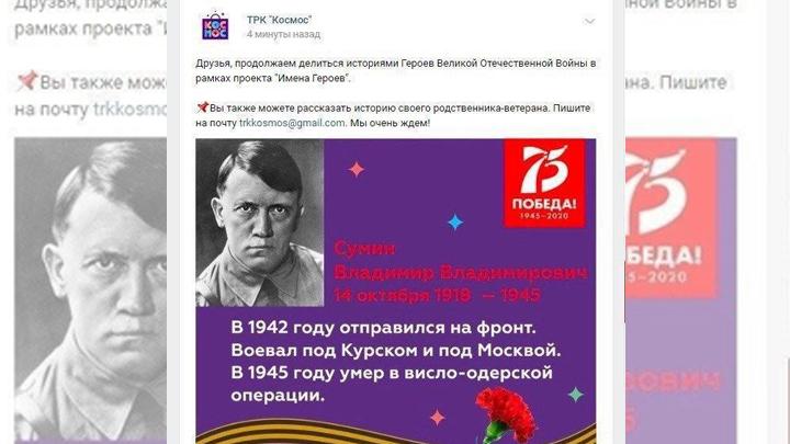 Прокуратура разобралась в инциденте со снимком Гитлера без усов, опубликованным челябинским ТРК