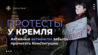 Протесты у Кремля. Активные активисты забыли прочитать Конституцию