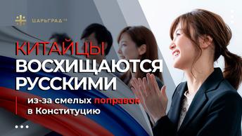 Китайцы восхищаются русскими из-за смелых поправок в Конституцию