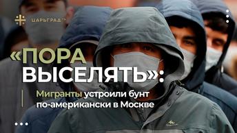 Пора выселять: Мигранты устроили бунт по-американски в Москве