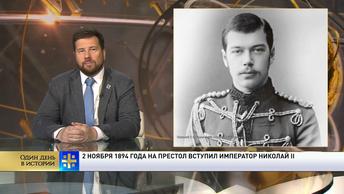 123 года назад император Николай II вступил на престол