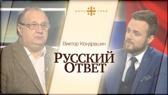 Русский ответ: Встреча Путина и Эрдогана, Трансгендерная пропаганда, Ситуация на Корейском п-ве