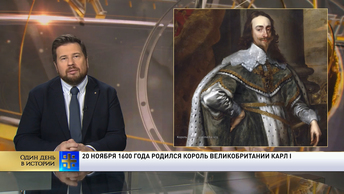 Король Великобритании Карл I