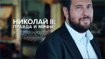 Николай Второй: правда и мифы №13. Миф о влиянии на Николая II Григория Распутина