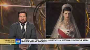 Императрица Мария Федоровна, мать Николая II