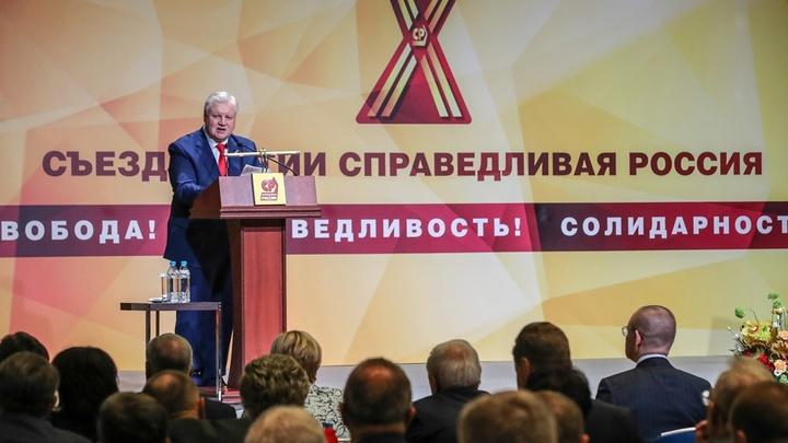 Русский популизм: «Справедливая Россия» приоткрыла завесу тайны