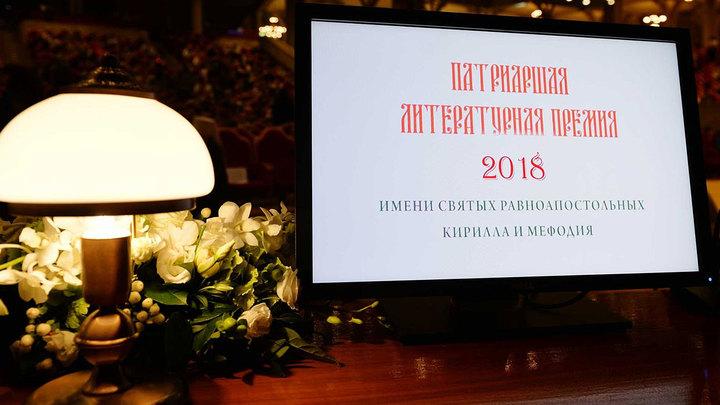 Православный Букер: Патриаршая литературная премия как данность и задание