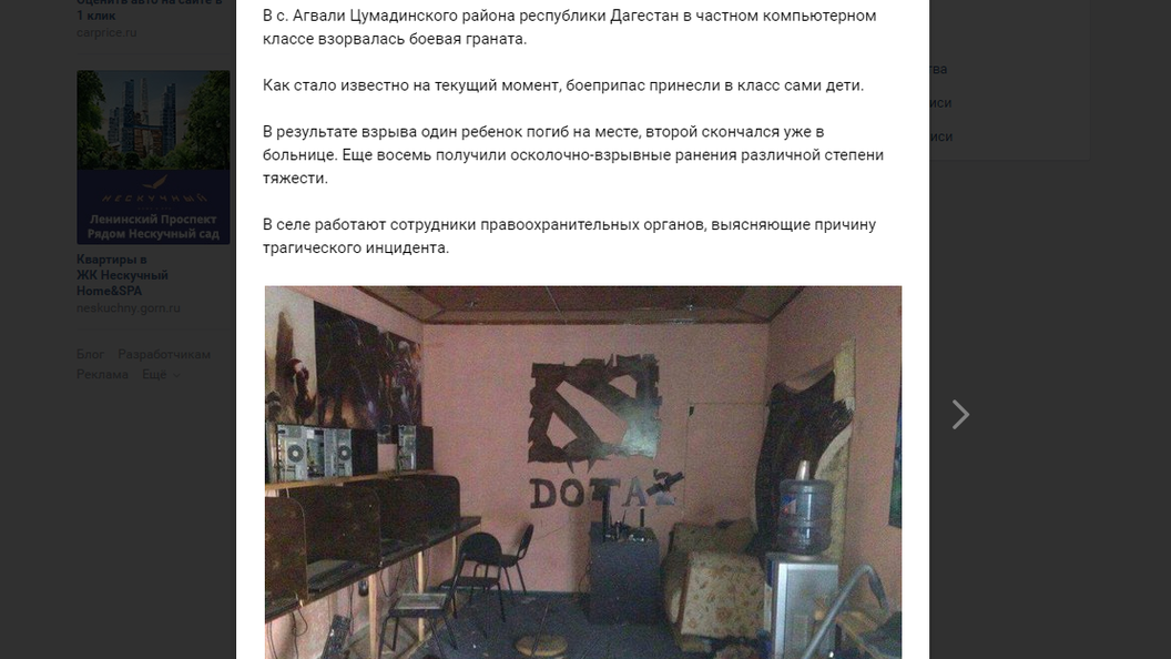 Школьник о взрыве в Дагестане: Я нашел гранату и решил показать ребятам
