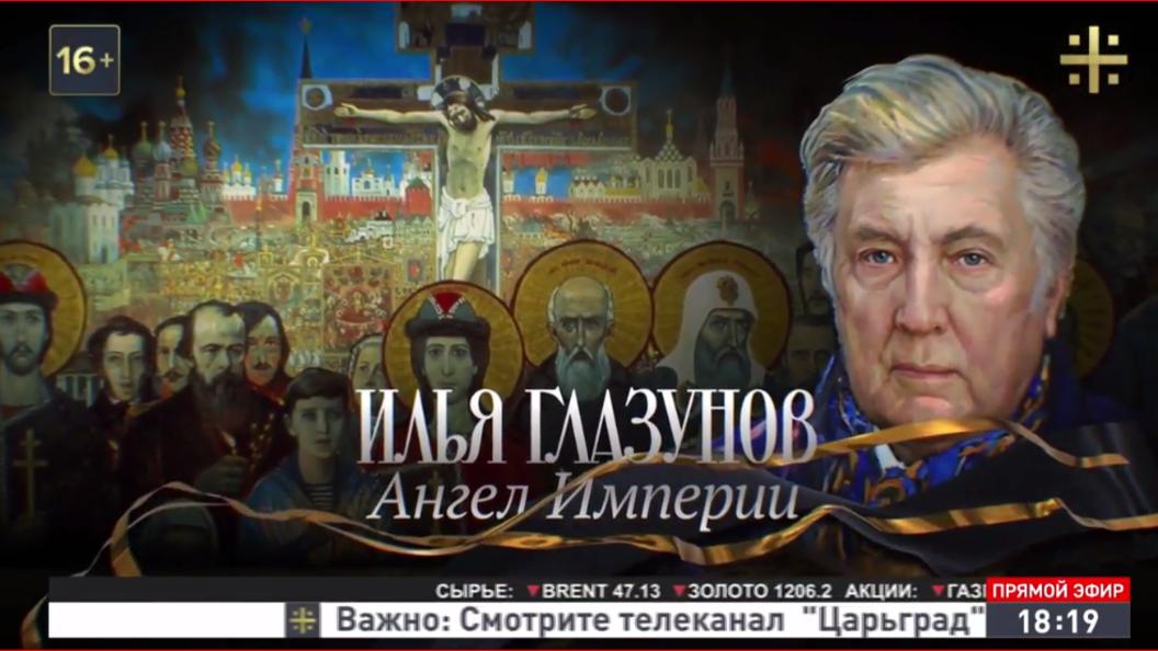 Полежаев: Илья Глазунов был уникален своей творческой энергией