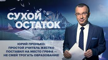 Юрий Пронько: Простой учитель жестко поставил на место Грефа – не смей трогать образование!