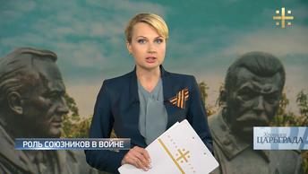 Хроники Царьграда: Роль союзников в войне