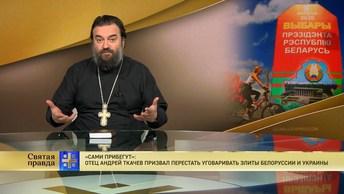 Сами прибегут: Отец Андрей Ткачев призвал перестать уговаривать элиты Белоруссии и Украины