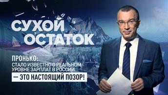 Пронько: Стало известно о реальном уровне зарплат в России – это настоящий позор!