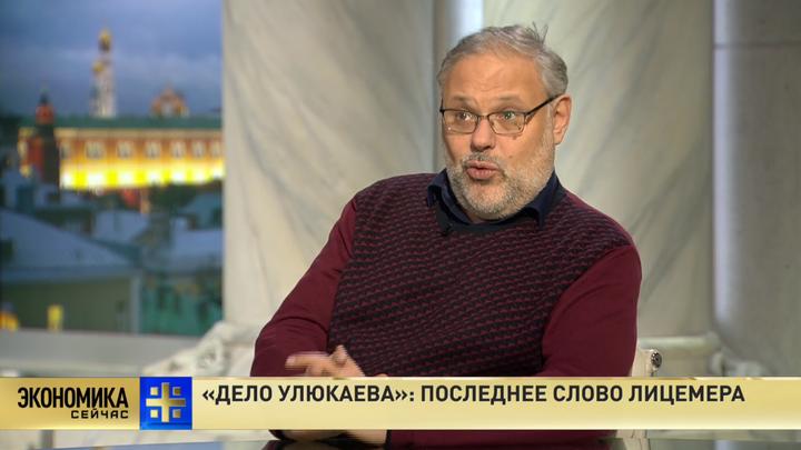 Хазин - о деле Улюкаева: Продажа Родины вообще идет хорошо