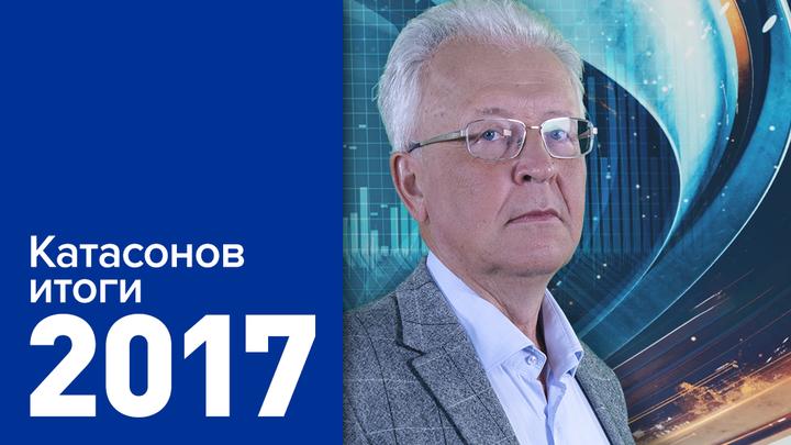 Катасонов. Экономические итоги-2017