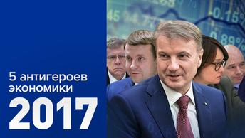 Пронько. Экономика: Рейтинг антигероев-2017