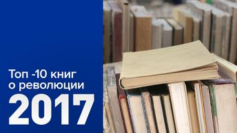 10 лучших книг 2017 года о революциях