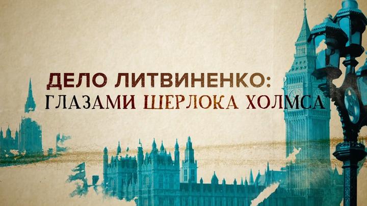Новые подробности дела Литвиненко проливают свет на отравление Скрипаля