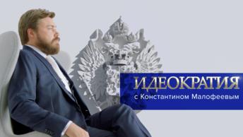 «Идеократия» с Константином Малофеевым. О православии и олигархах