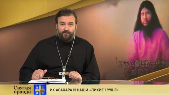 Протоиерей Ткачев: Россия все еще не может победить сектантское наследие ельцинского правления