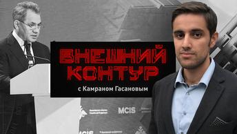 Мировая безопасность в обход США: Шойгу собрал в Москве 35 министров обороны