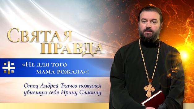«Не для того мама рожала»: Отец Андрей Ткачев пожалел убившую себя Ирину Славину