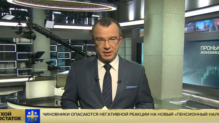 Не надо провоцировать народ: ЦБ и Минфин опять покусились на пенсии - Пронько