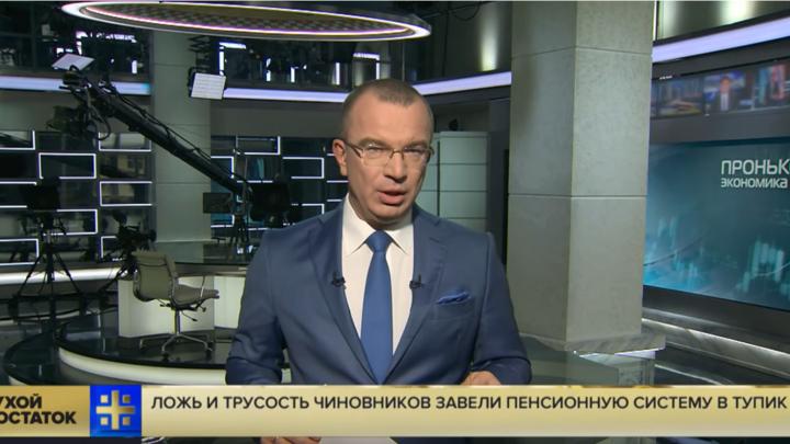 Плюшки для лохов: Пронько раскрыл суть новых налогов на пенсии и роботов в России