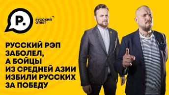 Русский рэп заболел, а бойцы из Средней Азии избили русских за победу