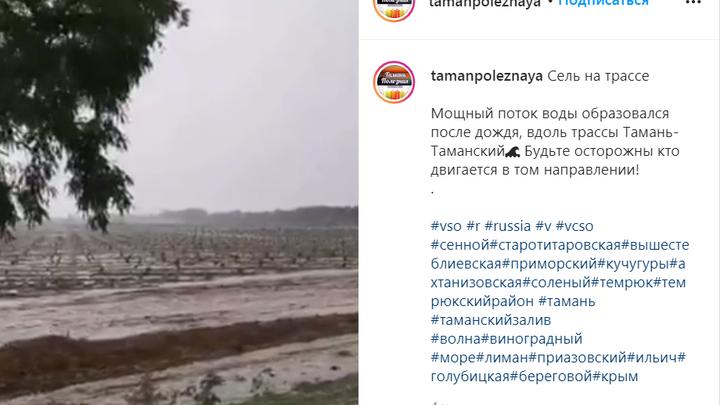 На Кубани после залпового ливня образовался сель