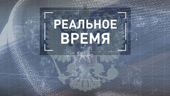 Новая стратегия России
