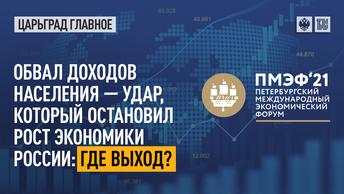 Обвал доходов населения - удар, который остановил рост экономики России: где выход?