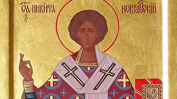 Святитель Никита, епископ Новгородский. Православный календарь на 13 февраля