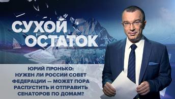 Юрий Пронько: Нужен ли России Совет Федерации – может, пора распустить и отправить сенаторов по домам?