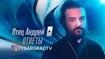 Отец Андрей: ответы. На ваши вопросы отвечает протоиерей Андрей Ткачёв