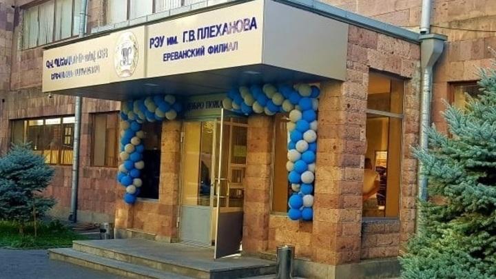 В Армении прошел форум посвященный дружбе с Россией