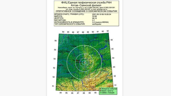 Землетрясение магнитудой 4,1 произошло в Кузбассе 19 сентября