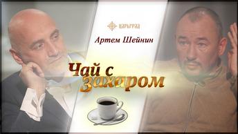 В гостях у Захара Прилепина Артем Шейнин
