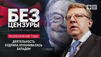 Разоблачение года: Деятельность Кудрина оплачивалась Западом