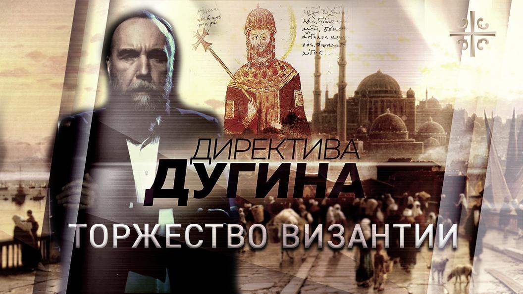 Торжество Византии [Директива Дугина]