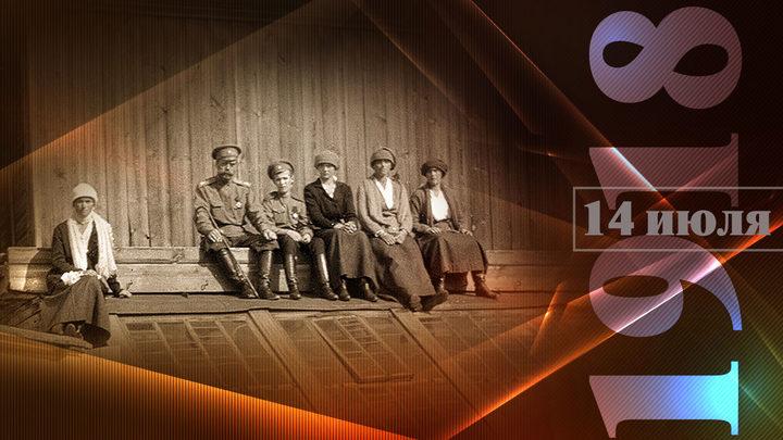 Царская семья. Последние дни. 14 июля 1918 года