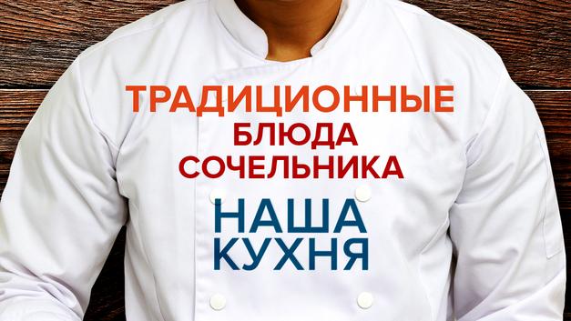 Наша Кухня. Традиционные блюда Сочельника