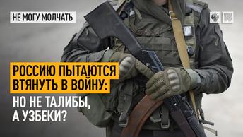 Россию пытаются втянуть в войну: Но не талибы, а узбеки?