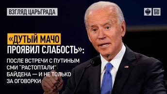 «Дутый мачо проявил слабость»: После встречи с Путиным СМИ «растоптали» Байдена – и не только за оговорки