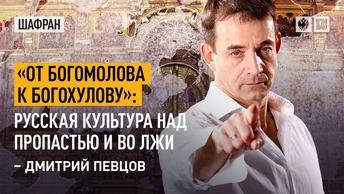 От Богомолова к Богохулову: Русская культура над пропастью и во лжи - Дмитрий Певцов